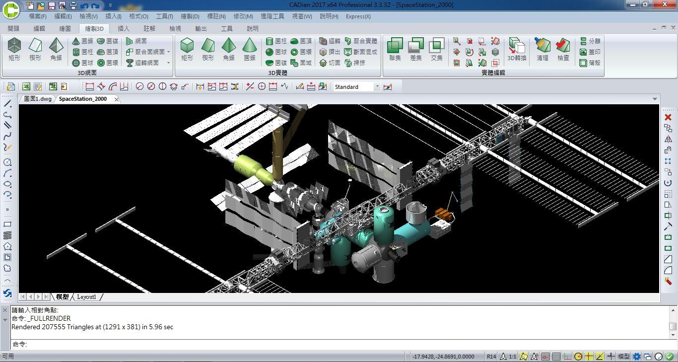 專業3D光跡追蹤渲染(Full render)